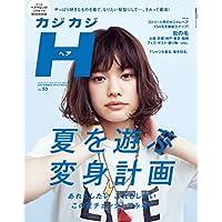 カジカジH 2016年Vol.53 小さい表紙画像