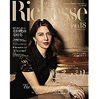 Richesse 2016年No.18 小さい表紙画像