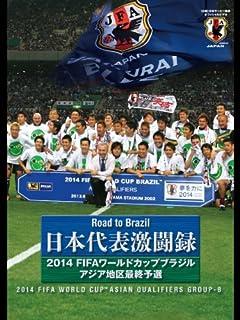 サッカーW杯世界がつけた辛口通信簿 日本代表23人の「天国と地獄」