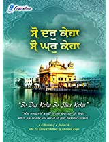 So Dar Keha So Ghar Keha (4 ACD Pack of Shabad Gurbani)