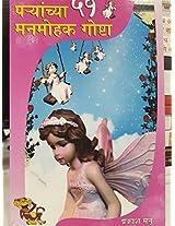 Pariyon Ki 51 Kahaniyan (Marathi)