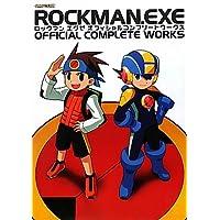 ロックマンエグゼオフィシャルコンプリートワークス (カプコンオフィシャルブックス)