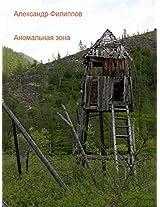 Аномальная зона: фантастический роман (Russian Edition)