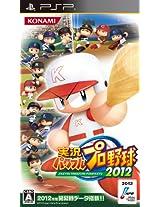 Jikkyou Powerful Pro Yakyuu 2012 [Japan Import]