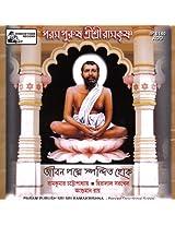 Param Purush Sri Sri Ramakrishna