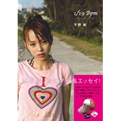1/19  B pm -ナインティーン ビーピーエム-  平野綾