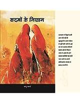 Paridrishya Prakashan Kadmon Ke Nishan Book