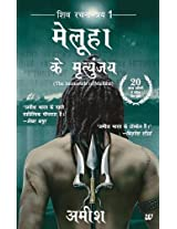 Meluha Ke Mritunjay (Immortals of Meluha) (Hindi)