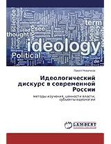 Ideologicheskiy Diskurs V Sovremennoy Rossii