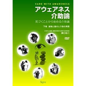アウェアネス介助論―気づくことから始める介助論 【下巻】接触と動きと介助の実際(DVD2枚付)