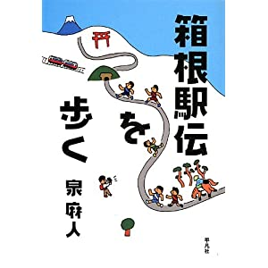泉麻人「箱根駅伝を歩く」