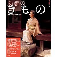 和樂のきもの 2012年号 小さい表紙画像