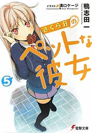 さくら荘のペットな彼女〈5〉 (電撃文庫)