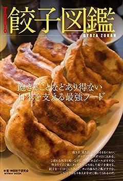 皮も餡も絶品!!餃子の名店情報をたっぷり詰め込んだ「Tokyo餃子図鑑」発売
