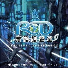 : RD潜脳調査室  オリジナル・サウンドトラック