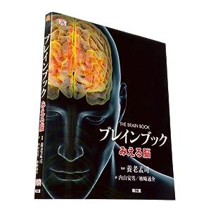 ブレインブック THE BRAIN BOOK みえる脳