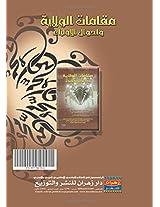 Maqamat al-wilayah wa-ahwal al-awliya
