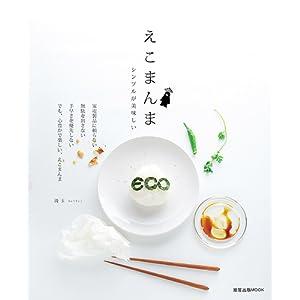 えこまんま—シンプルが美味しい (旭屋出版MOOK)