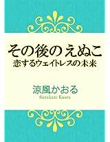 Sonogo No Enuko Koisuru Waitress No Mirai