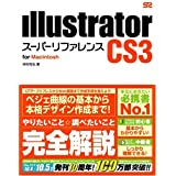 Illustrator CS3 [�X�[�p�[���t�@�����X] for Macintosh�䑺 ����ɂ��