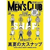MEN'S CLUB 2017年9月号 小さい表紙画像
