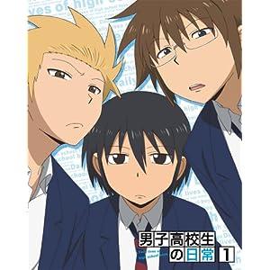 男子高校生の日常 スペシャルCD付き初回限定版 VOL.1 [Blu-ray] (Amazon)
