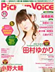 田村ゆかりがキュートな「Pick-Up Voice」11月号の表紙が公開
