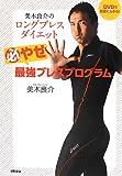 DVDで完璧にわかる! 美木良介のロングブレスダイエット 必やせ最強ブレスプログラム