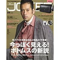 Men's JOKER 2017年6月号 小さい表紙画像