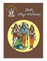 Bommala Ramayanam:
