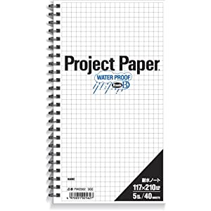 プロジェクト耐水ノート(ランクB) A5変型サイズ PW2562