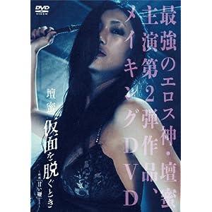 壇蜜 仮面を脱ぐとき ~映画「甘い鞭」より~ [DVD]