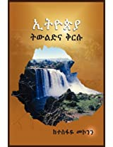 Ethiopia: A Generation and Its Heritage