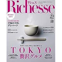 Richesse 2017年No.20 小さい表紙画像