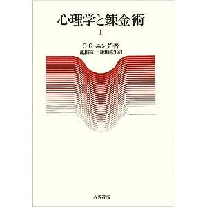 心理学と錬金術 C・G・ユング(著), 池田 紘一,鎌田 道生(訳)