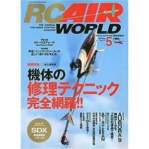 【クリックで詳細表示】RC AIR WORLD (ラジコン エア ワールド) 2009年 05月号 [雑誌]: 本