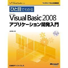 【クリックで詳細表示】ひと目MS VISUAL BASIC 2008アプリケーション開発入門 (マイクロソフト公式解説書): 上岡 勇人: 本