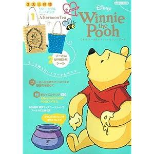 Love Winnie the Pooh くまのプーさんオフィシャルファンブック (Gakken Mook)