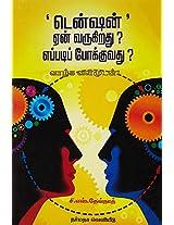 Tension Ean Varugiradhu