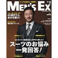 MEN'S EX 2017年2月号 小さい表紙画像