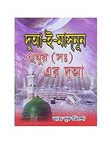 Huzur (S.A.W) er Dua (Pocket Edition)