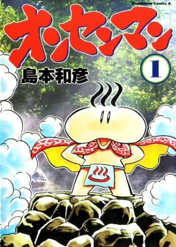オンセンマン (1) (角川コミックス・エース)