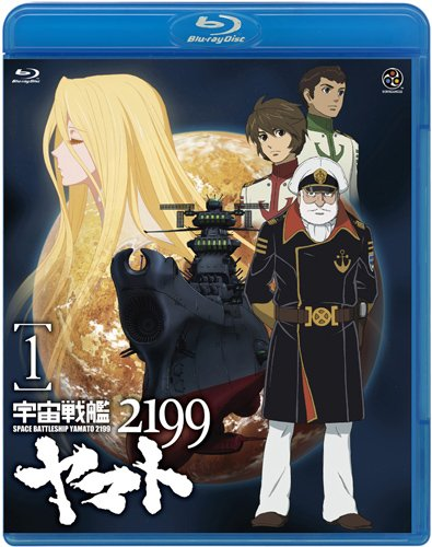 宇宙戦艦ヤマト 2199 (1) [Blu-ray]