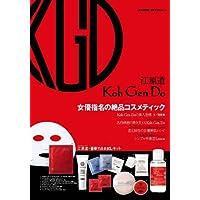 Koh Gen Do 2012年度版 小さい表紙画像