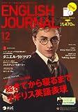 ENGLISH JOURNAL (イングリッシュジャーナル) 2007年 12月号 [雑誌] [雑誌]