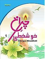 Charagh-E-Khuskhati - 1