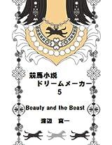 Horse racing novel Dream Maker5 (keibasyousetudorimumeka)
