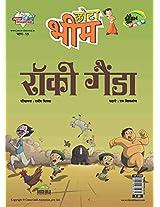 Chota Bhim Issue-15 (Rocky: The Rhino) (Hindi)