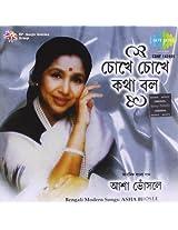 Chokhe Chokhe Katha Balo - Asha Bhosle
