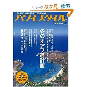 ハワイスタイル—ロングステイに役立つ極楽ハワイ生活マガジン (No.8(2007)) (エイムック (1295))